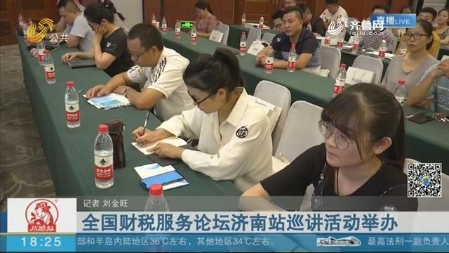 全国财税服务论坛济南站巡讲活动举办
