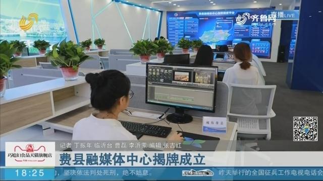 费县融媒体中心揭牌成立