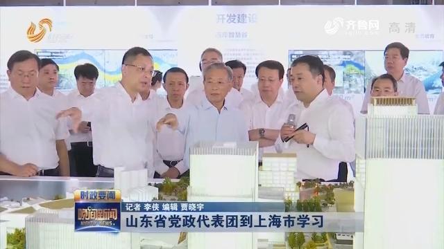 山东省党政代表团到上海市学习