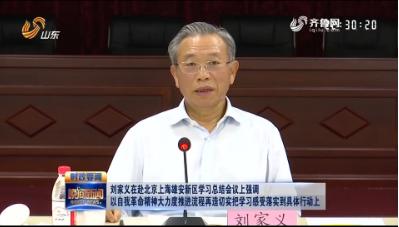 刘家义在赴北京上海雄安新区学习总结会议上强调以自我革命精神大力度推进流程再造切实把学习感受落实到具体行动上