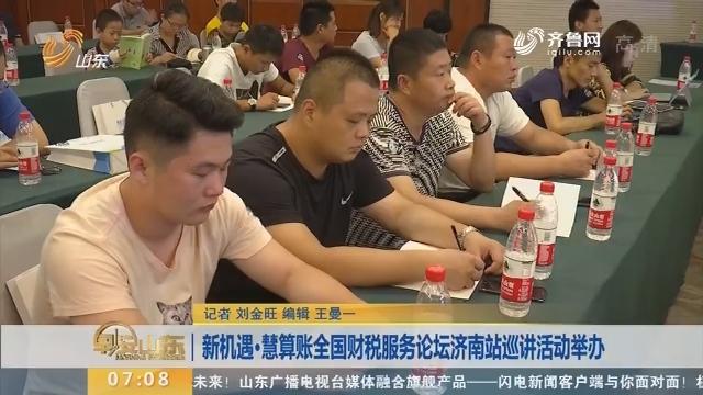 新机遇·慧算账全国财税服务论坛济南站巡讲活动举办