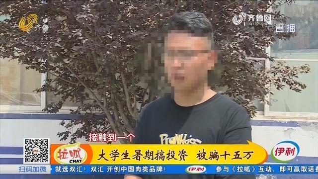 成武:大学生暑期搞投资 被骗十五万