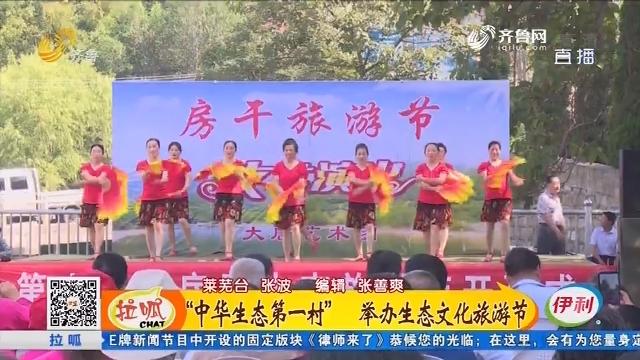 """济南:""""中华生态第一村"""" 举办生态文化旅游节"""