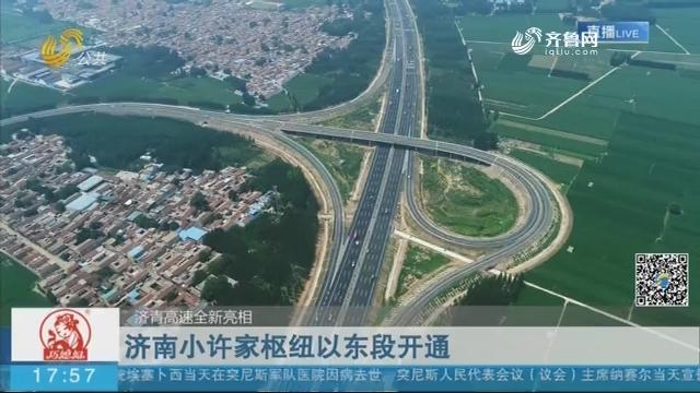 【济青高速全新亮相】济南小许家枢纽以东段开通