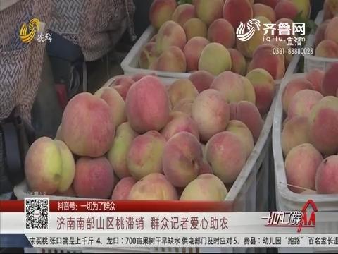 济南南部山区桃滞销 群众记者爱心助农