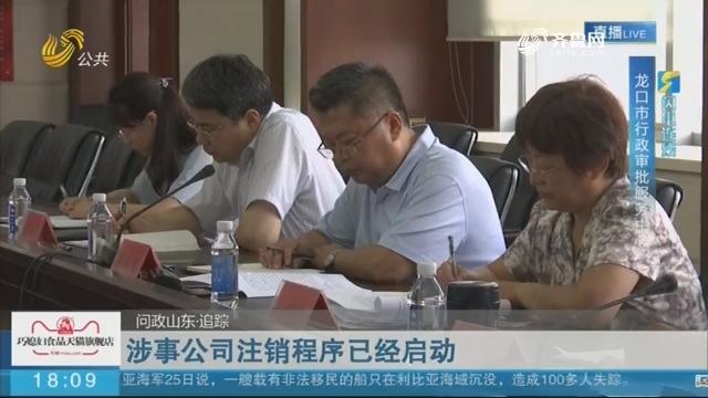 【问政山东·追踪】闪电连线:省市场监管局督导组赶赴现场督导整改