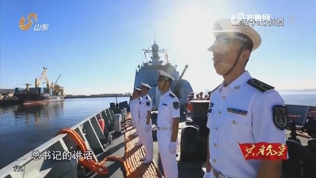 【新时代先锋】海口舰战斗团队——铸就深蓝利剑