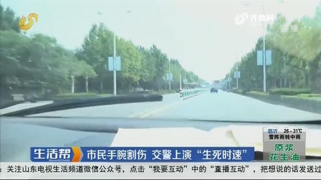 """潍坊:市民手腕割伤 交警上演""""生死时速"""""""