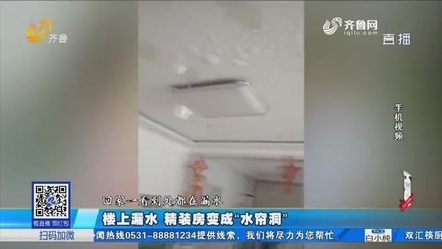 """济宁:楼上漏水 精装房变成""""水帘洞"""""""