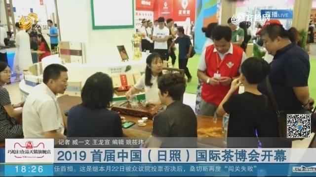 2019 首届中国(日照)国际茶博会开幕