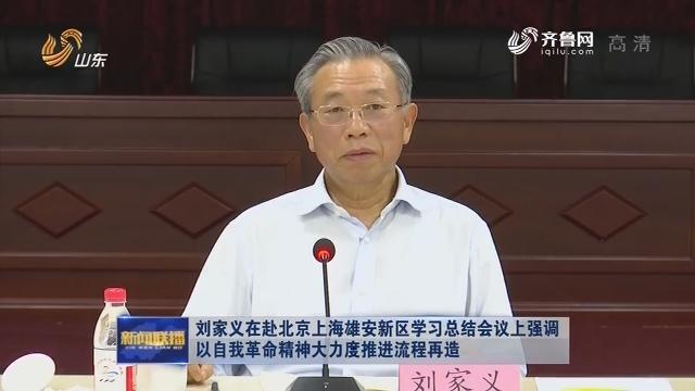 劉家義在赴北京上海雄安新區學習總結會議上強調以自我革命精神大力度推進流程再造