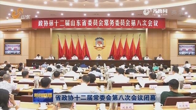 省政協十二屆常委會第八次會議閉幕