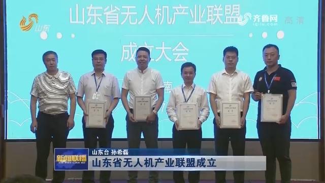山东省无人机产业联盟成立