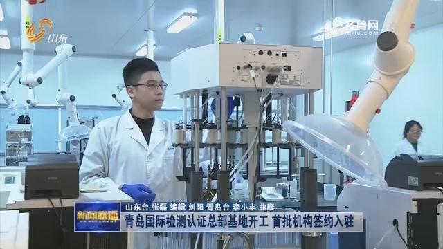 青岛国际检测认证总部基地开工 首批机构签约入驻