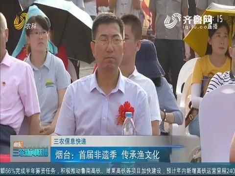 【三农信息快递】烟台:首届非遗季 传承渔文化