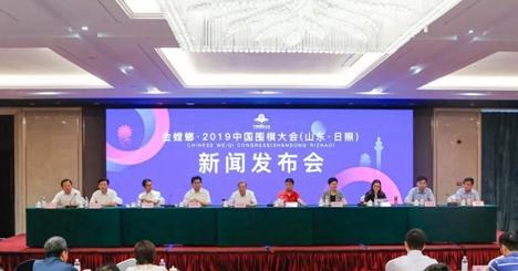 活力之城弈彩纷呈  中国围棋大会8月相约日照