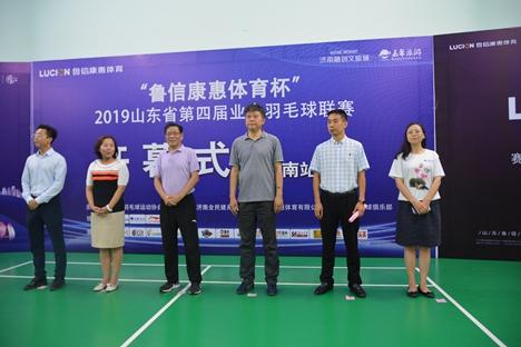 山东省第四届业余羽毛球联赛济南站举行