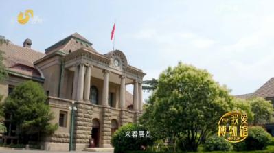 胶济铁路博物馆(下)——《光阴的故事》我爱博物馆 20190726