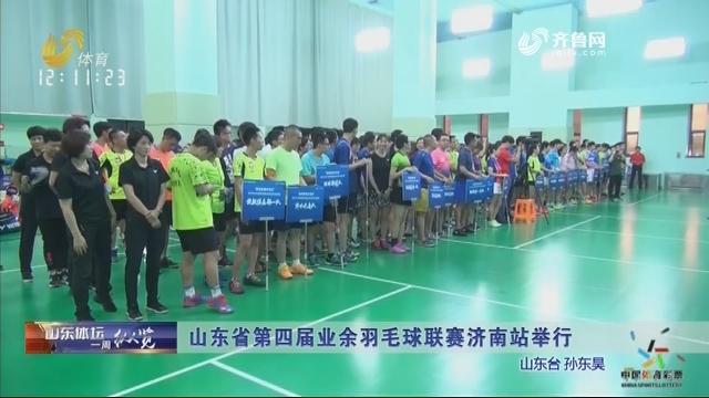 2019年07月27日《山东体坛一周纵览》