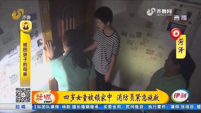菏泽:四岁女童被锁家中 消防员紧急施救