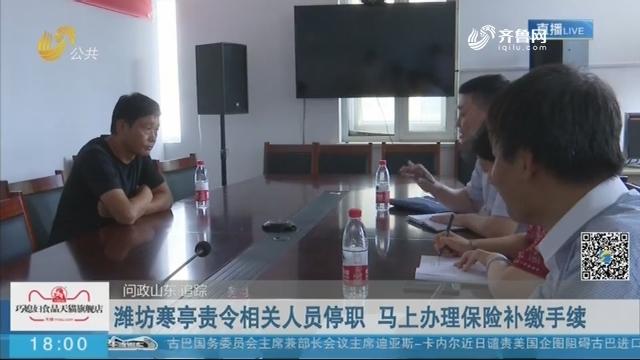 【问政山东·追踪】潍坊寒亭责令相关人员停职 马上办理保险补缴手续