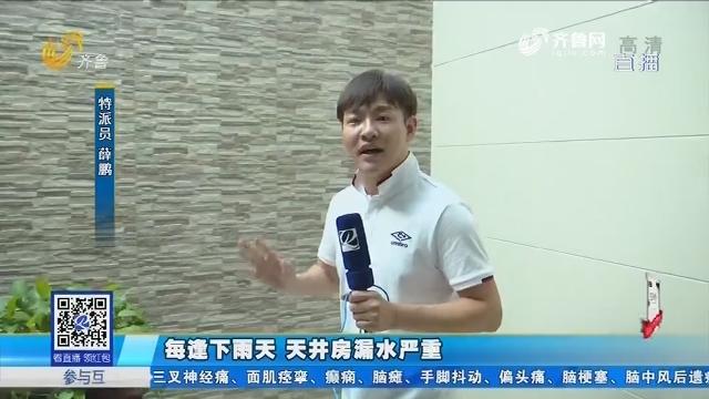济南:每逢下雨天 天井房漏水严重