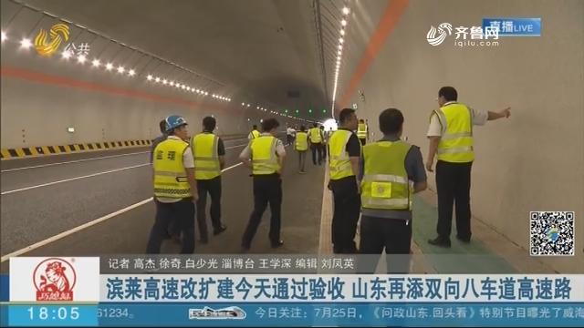 滨莱高速改扩建7月27日通过验收 山东再添双向八车道高速路