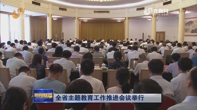 全省主题教育工作推进会议举行