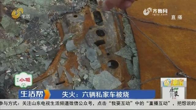 潍坊:失火 六辆私家车被烧