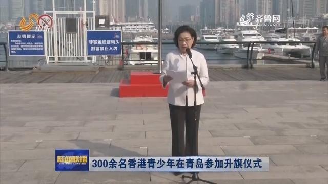 300余名香港青少年在青岛参加升旗仪式