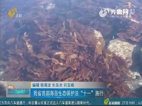 """【三农信息快递】我省首部海岛生态保护法""""十一""""施行"""