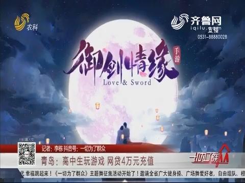 青岛:高中生玩游戏 网贷4万元充值