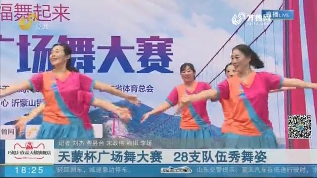 临沂:天蒙杯广场舞大赛 28支队伍秀舞姿