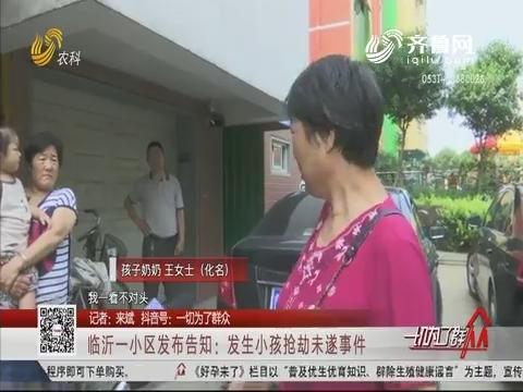 临沂一小区发布告知:发生小孩抢劫未遂事件