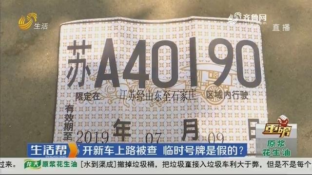 【重磅】潍坊:开新车上路被查 临时号牌是假的?