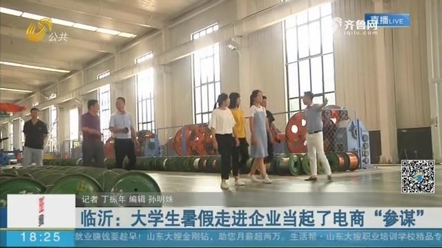 """临沂:大学生暑假走进企业当起了电商""""参谋"""""""