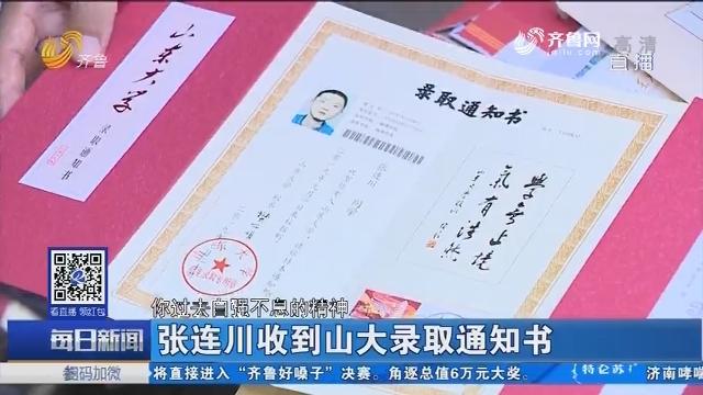 张连川收到山大录取通知书