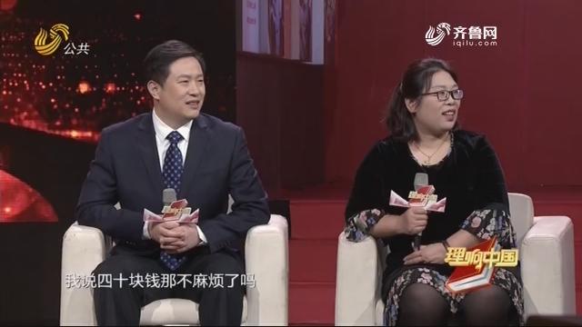 20190727《理响中国》:敞开胸怀 拥抱世界