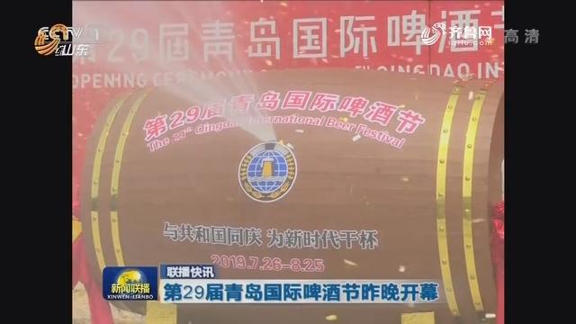 【联播快讯】第29届青岛国际啤酒节昨晚开幕