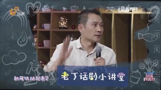 20190727《花漾剧客厅》:老丁话剧小课堂