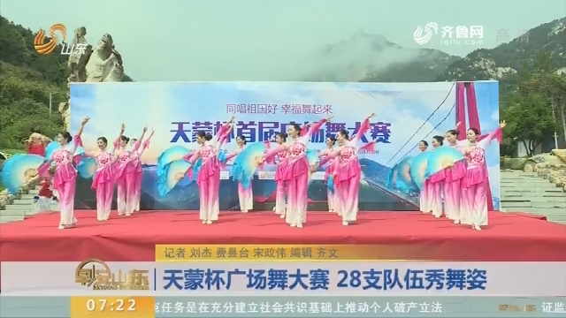 天蒙杯广场舞大赛 28支队伍秀舞姿
