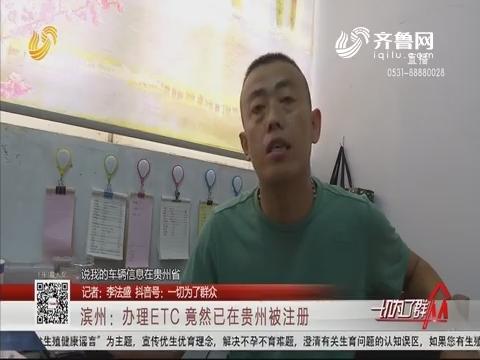 滨州:办理ETC 竟然已在贵州被注册