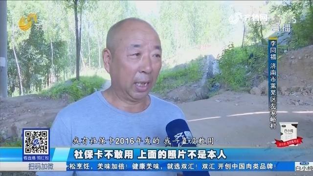 济南:社保卡不敢用 上面的照片不是本人