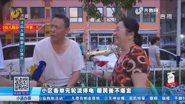 济南:小区各单元轮流停电 居民苦不堪言