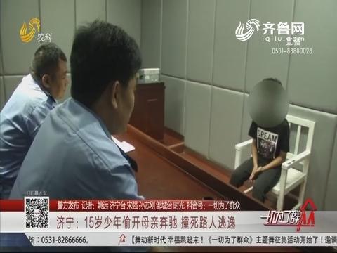 【警方发布】济宁:15岁少年偷开母亲奔驰 撞死路人逃逸