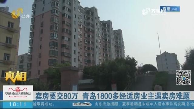 【真相】卖房要交80万 青岛1800多经适房业主遇卖房难题