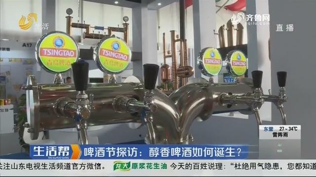 青岛:啤酒节探访——醇香啤酒如何诞生?