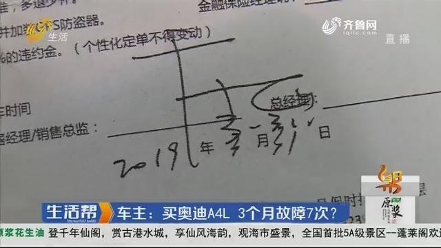 青岛:车主——买奥迪A4L 3个月故障7次?
