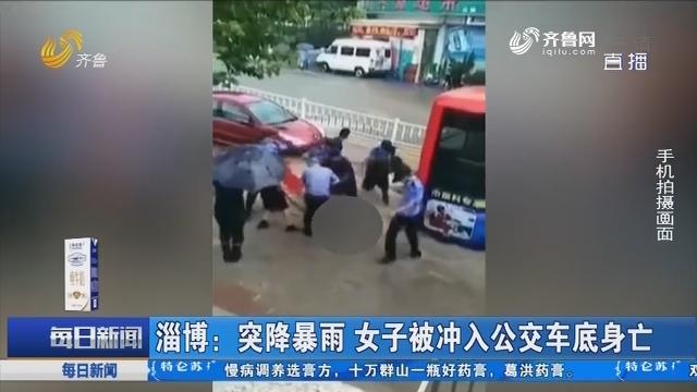 淄博:突降暴雨 女子被冲入公交车底身亡