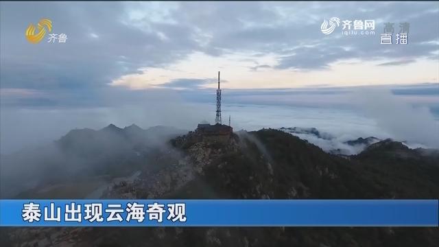 泰山出现云海奇观